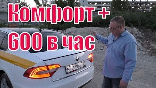 Работа в Яндекс такси Комфорт +. Skoda Superb./StasOnOff