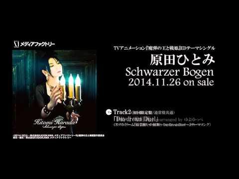 【声優動画】原田ひとみの「Schwarzer Bogen」に収録される回レ!雪月花が激しすぎるwwwwww