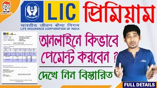 LIC Premium Online Payment | LIC Premium payment with Debit Card step by step |full guide in bengali