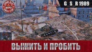 """WoT Blitz - """"Главное выжить, зоны пробития и ИС 4"""" - World of Tanks Blitz (WoTB)"""