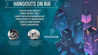 18+ Токен AT брать или нет? / Новые биржи / Pro Blockchain Live