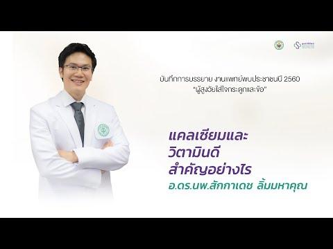 คลินิกแพทย์แผนจีนสำหรับโรคสะเก็ดเงิน