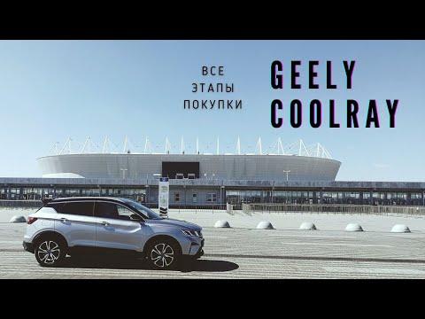 Покупка GEELY COOLRAY: дилеры, автокредит и трейд-ин. РН Авто Сокол Моторс