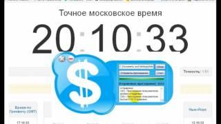 Заработок на Skype 100-150 баксов в день!!!!