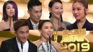 [足本重溫] 萬千星輝頒獎典禮2019 | 馬國明、惠英紅、周柏豪、李施嬅、楊千嬅 | TVB 2020