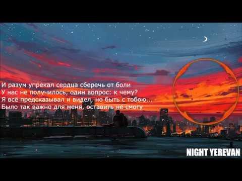 HammAli & Navai–День в календаре ❤ (Lyrics) [NIGHT YEREVAN]