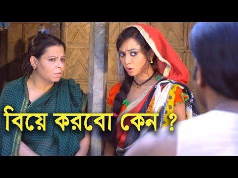 বিয়ে করবো কেন | Movie Scene | Kazi Maruf | Toma Mirza | Eve Teasing