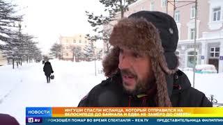 Ингуши спасли испанца, который отправился на велосипеде до Байкала и едва не замерз до смерти
