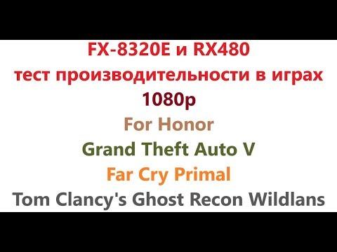 FX-8320E и RX480 тест производительности в играх