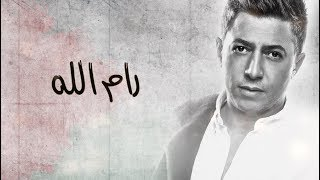 omar alabdallat رام الله ... عمر العبداللات تحميل MP3