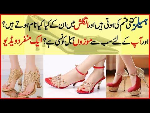 Kinds of Fashionable Heel Sandals & Its Names, Best Sandal Designs for You in Urdu