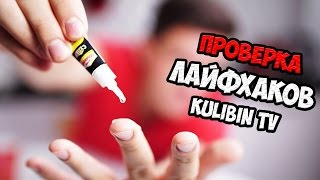 ПРОВЕРКА лайфхаков с канала Kulibin TV | Сметана Тв