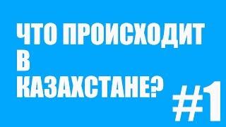 #1 Что происходит в Казахстане?