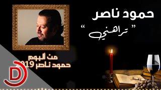اغنية تراهني - حمود ناصر 2019