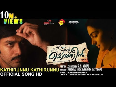 Kaathirunnu Kaathirunnu - Ennu Ninte Moideen- Official Video