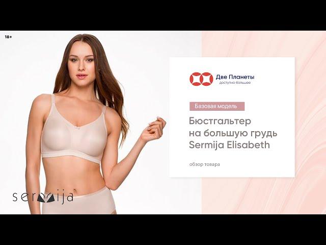Видео Бюстгальтер SERMIJA Elisabeth 181(180)-19-L, Бежевый