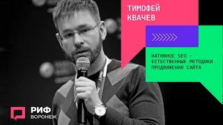 3.6. Тимофей Квачев. Нативное SEO - естественные методики продвижения сайта