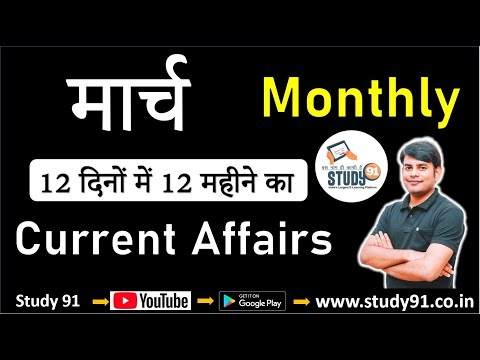 Current Affairs : March 2020 || Current Affairs In Hindi || Current Affairs Quiz || Study 91 Current