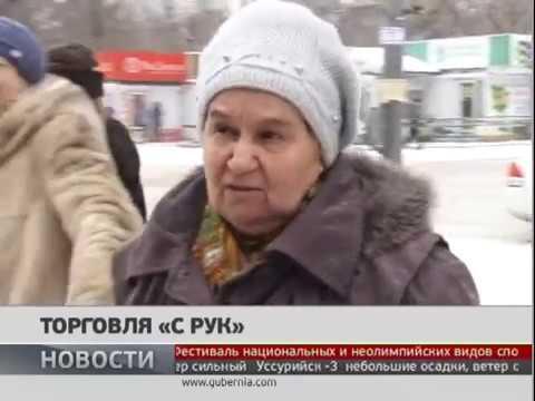 """Торговля """"с рук"""". Новости 01/12/2016 GuberniaTV"""