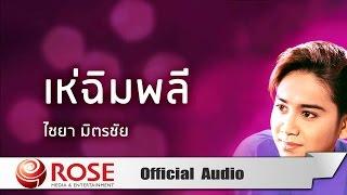 เห่ฉิมพลี - ไชยา มิตรชัย (Official Audio)