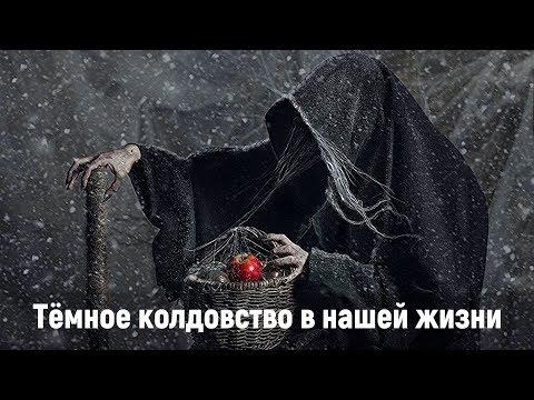 Тёмное колдовство в нашей жизни