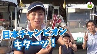 女子日本チャンプの山本潤さんが「ringolf」に登場!