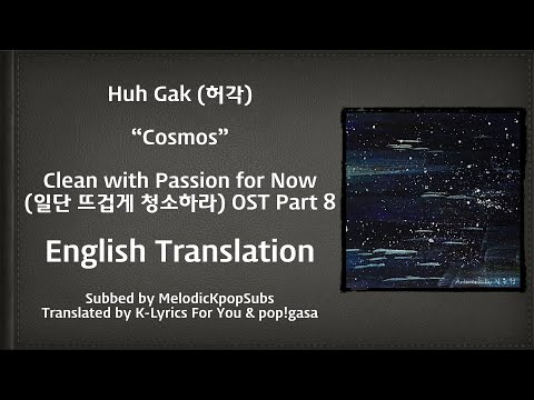 Huh Gak (허각) - Cosmos (Clean With Passion For Now OST Part 8) [English Subs]