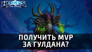 Можно ли взять MVP за Гулдана?