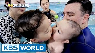 William expereinces first kiss at his first swimming pool [The Return of Superman / 2017.02.26]