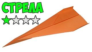 Оригами самолет из бумаги который долго летает. Стрела