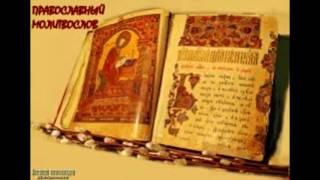 ПСАЛТИРЬ. КАФИЗМА 10. Псалмы Давидовы. ПОЛНАЯ ПСАЛТИРЬ