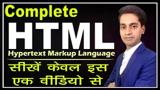 HTML tutorial for beginners in Hindi | Learn full HTML by one video | HTML 2019 | All HTML Tag