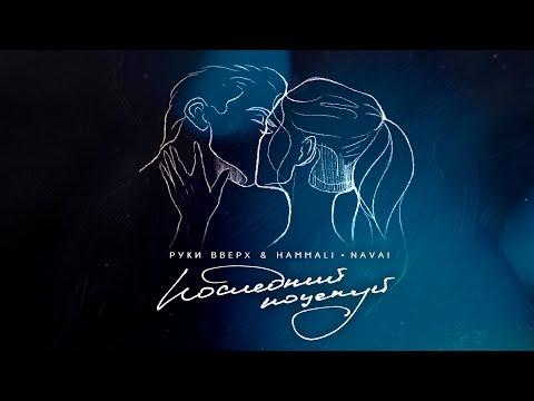 Руки Вверх & Hammali & Navai - Последний поцелуй