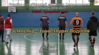 «Землемір» - «Зооветпром-Поділля» - 1:7 (0:5). Кубок. Попередній етап