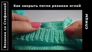 Как закрыть петли резинки иглой