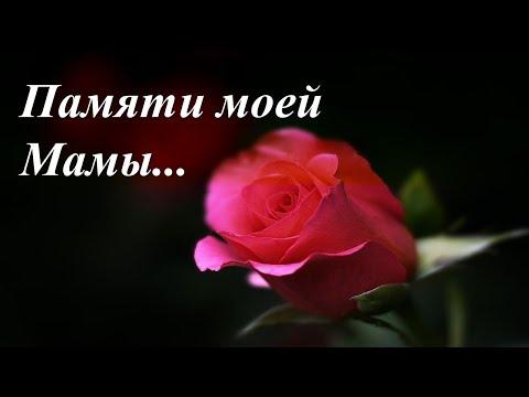 Памяти моей Мамы....wmv