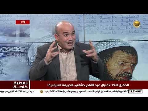 محمد العربي زيتوت : عبد القادر حشاني كان جبلا و لم تكن تهزه لا الرغبات و لا الترهيب