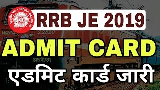 RRB JE ADMIT CARD 2019 | railway je admit card 2019 | rrb je cbt 1 admit card 2019 | RRB JE 2019