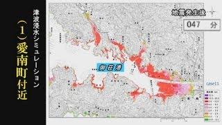 愛媛県津波被害想定(1)愛南・愛媛新聞