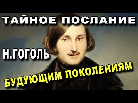 Тайное Послание Николая Гоголя - Будущим Поколениям