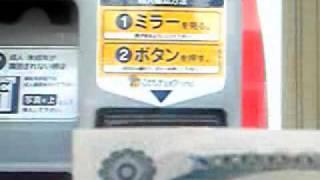 成人年齢認証カメラ付きの自販機で千円札の肖像画が使えるか試してみた