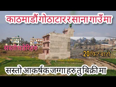 काठमाडौं साना गाउँ र काडाघारी गोठाटार मा यति सस्तो जग्गा||Land Sale In Kathmandu||Sasto Ghar jagga||