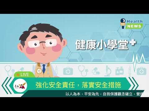 臺南市健康小學堂-自我防護篇