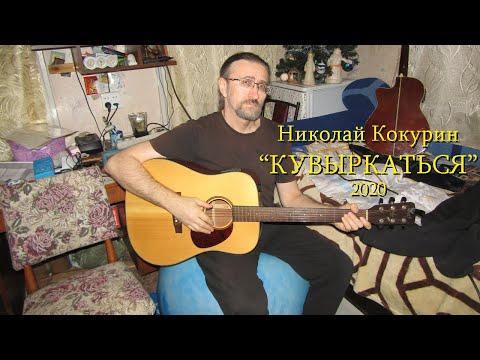 Николай Кокурин - Кувыркаться (сингл)