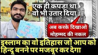 मोहम्मद साहब की धोती में छुपा मुस्लिम जनसँख्या का रहस्य क्या है ? Thanks Bharat