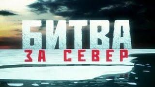 """Битва за Север. Фильм 1. """"Беломорканал"""""""