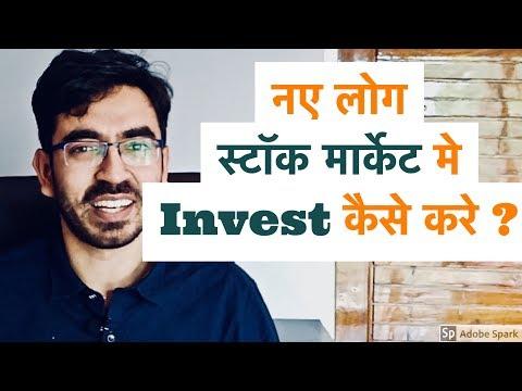 नए लोग स्टॉक मार्किट में Invest कैसे करे ?   Stock Market For Beginners