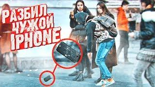 Безнаказанно РАЗБИЛ чужой IPHONE | Пранк | Реакции на уничтожение чужих айфонов