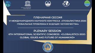 Пленарная сессия конгресса «Глобалистика-2020: Глобальные проблемы и будущее человечества»