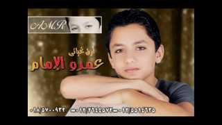 اغاني حصرية النجم عمرو الامام واغنية قطر الحظ -.==نشر =انس مندش== تحميل MP3